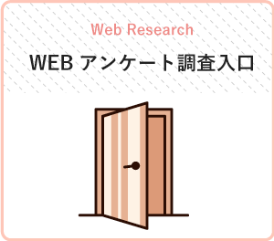 WEBアンケート調査入り口