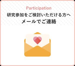 メールでご登録